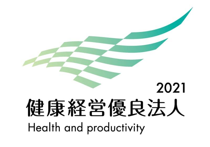 「健康経営優良法人2021」に認定